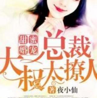 甜蜜婚宠总裁大叔太撩人截图(1)