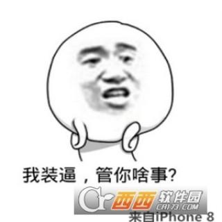 iphone8上市搞笑表情包截图(1)