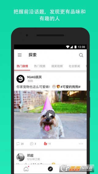 iphonex微博小尾巴截图(1)