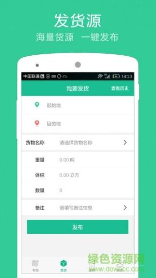 专线通货主版app截图(2)