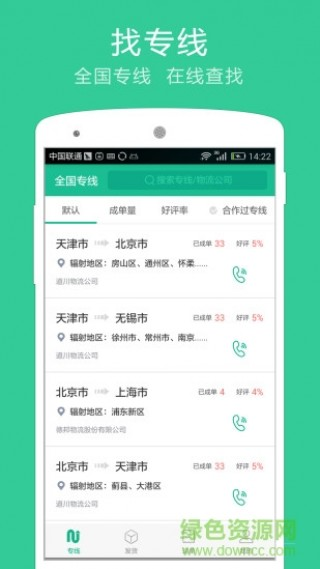 专线通货主版app截图(1)