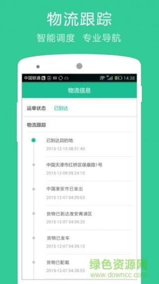专线通货主版app截图(4)
