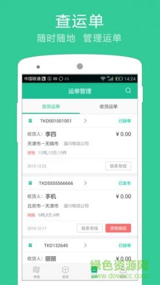 专线通货主版app截图(3)