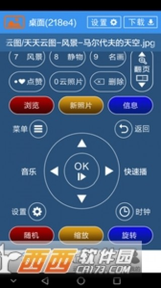 大观云图app截图(4)