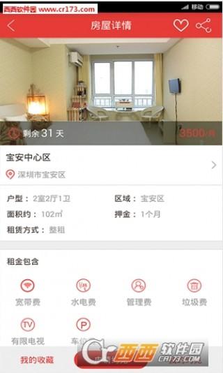 租我家app截图(2)