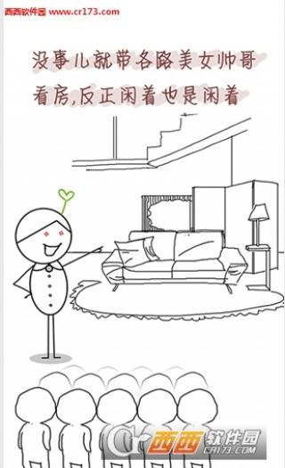 租我家app截图(5)