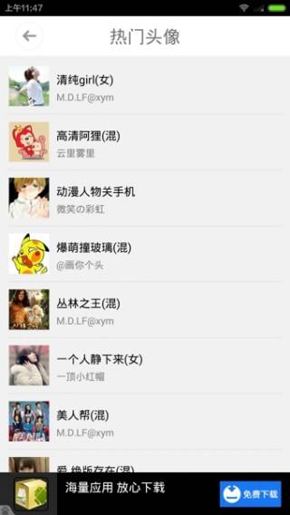 头像大全app截图(3)