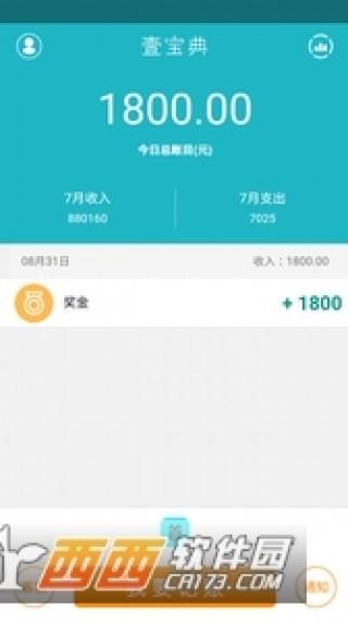 壹宝典app截图(3)
