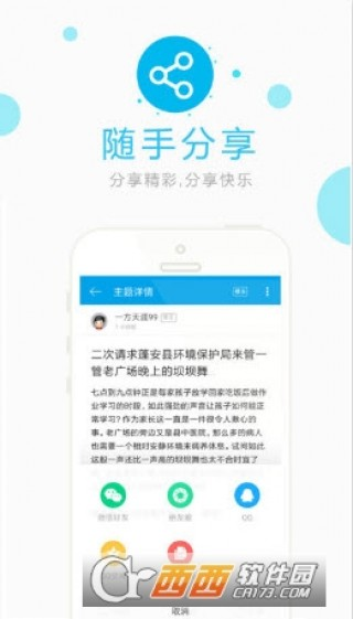 蓬安论坛截图(2)