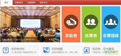 西安志愿者服务网截图(1)