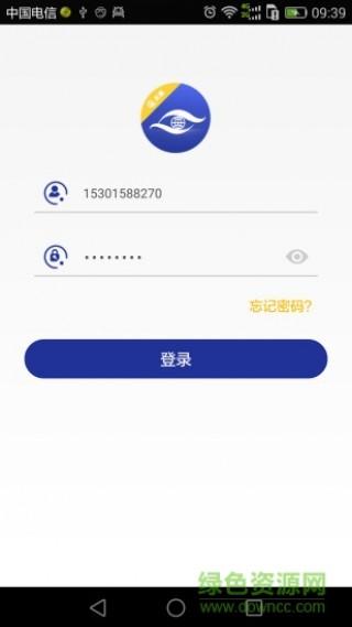 天翼全球眼app截图(1)