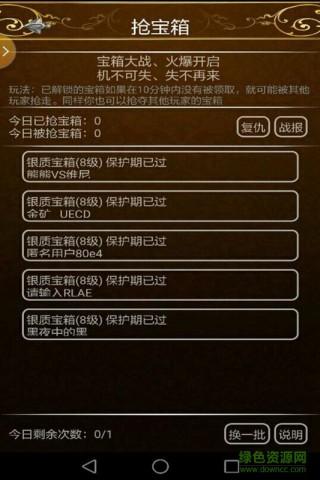 小黑屋传奇内购破解版截图(5)