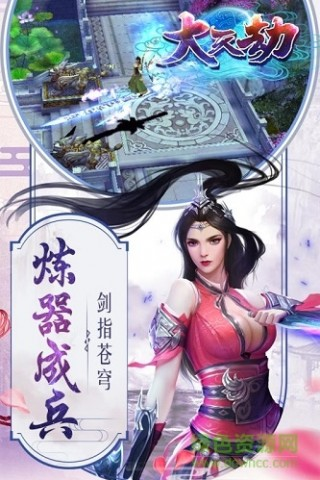 九游大天劫官网截图(3)