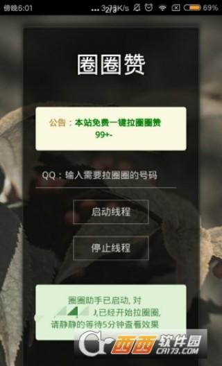 qq免费拉圈圈赞软件截图(1)