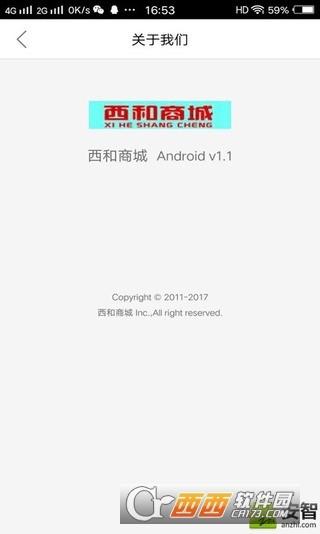 西和商城app截图(1)