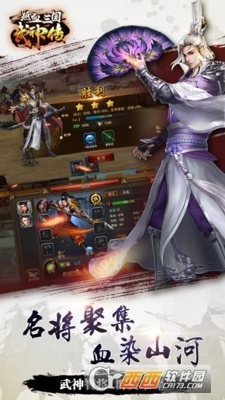 热血三国武神传安卓版截图(1)