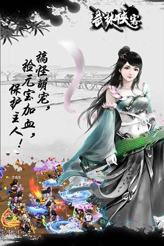 武林侠客手游最新版截图(2)