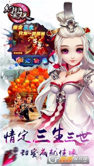 幻影无双安卓最新版正版截图(1)