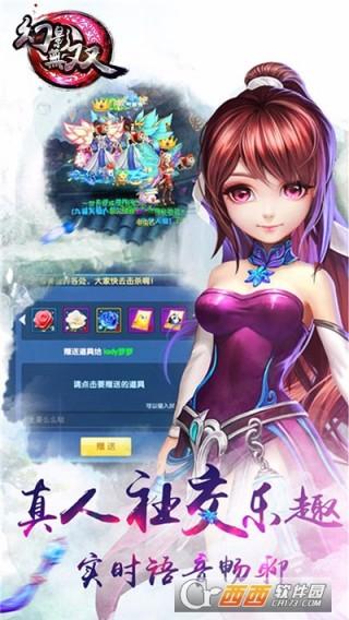 幻影无双安卓最新版正版截图(2)
