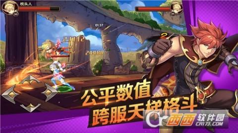 剑之痕官方版截图(2)