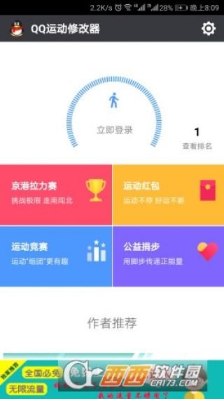 QQ运动宝6.1最新版本截图(3)