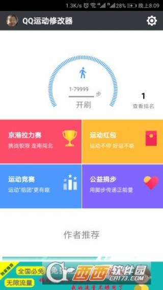 QQ运动宝6.1最新版本截图(2)