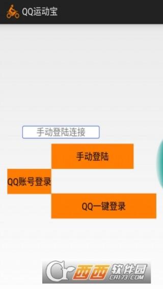 QQ运动宝6.1最新版本截图(1)