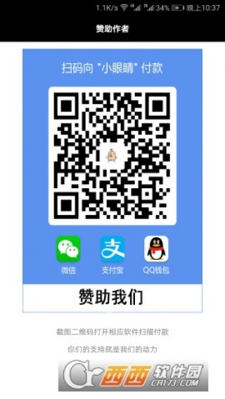 QQ运动宝6.1最新版本截图(4)