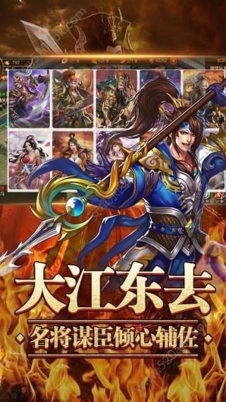 猎风三国官方唯一指定网站正版游戏  v2.2.0截图(3)
