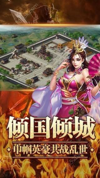 猎风三国官方唯一指定网站正版游戏  v2.2.0截图(1)