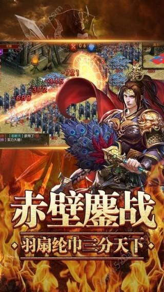 猎风三国官方唯一指定网站正版游戏  v2.2.0截图(5)