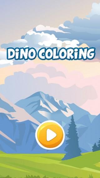 恐龍公園著色遊戲截图(1)
