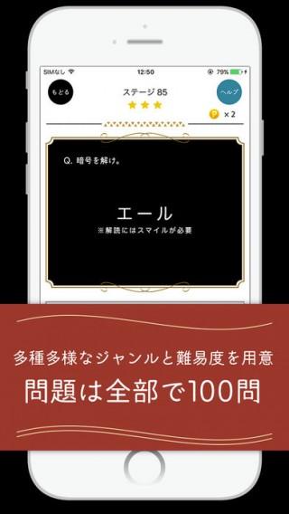 謎解き暗号読解截图(2)