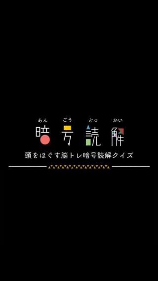 謎解き暗号読解截图(3)