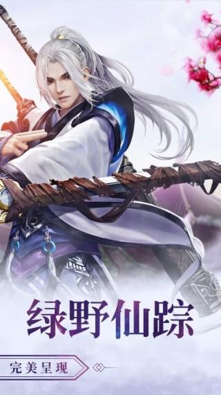 古剑仙踪截图(3)