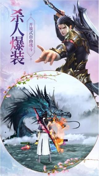 古剑仙踪截图(2)