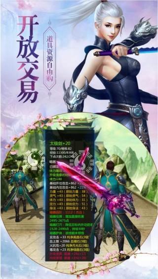 古剑仙踪截图(1)