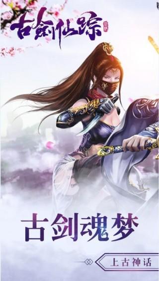 古剑仙踪截图(5)