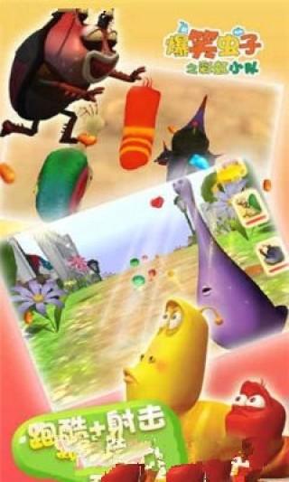 爆笑虫子之彩虹小队截图(1)