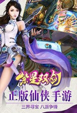 紫星双剑截图(2)