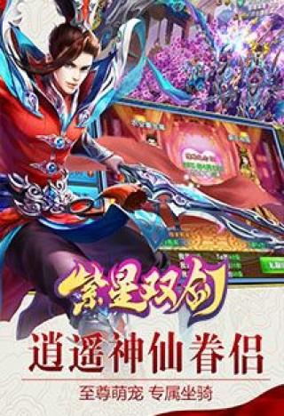 紫星双剑截图(1)