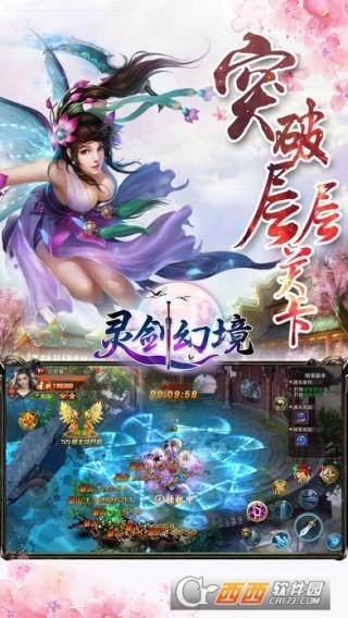 灵剑幻境手游九游版截图(2)