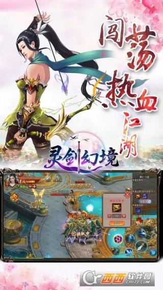 灵剑幻境手游九游版截图(3)