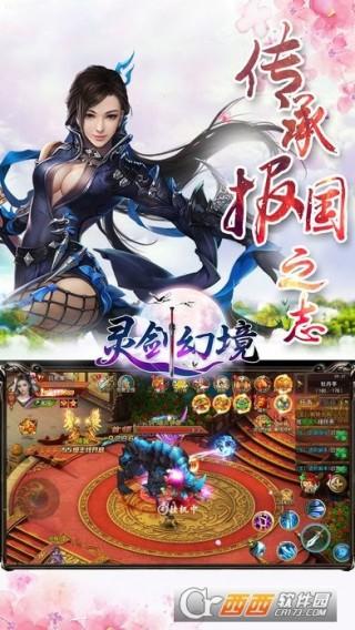 灵剑幻境手游九游版截图(1)