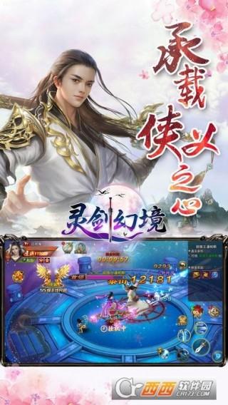 灵剑幻境手游九游版截图(4)