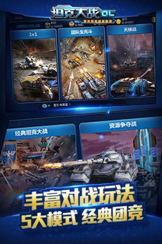 坦克之战九游版截图(4)