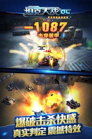 坦克之战九游版截图(2)