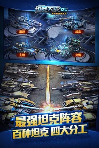 坦克之战九游版截图(5)