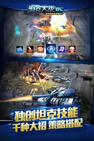 坦克之战九游版截图(3)
