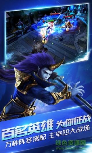 多玩乱斗西游2最新版本截图(2)